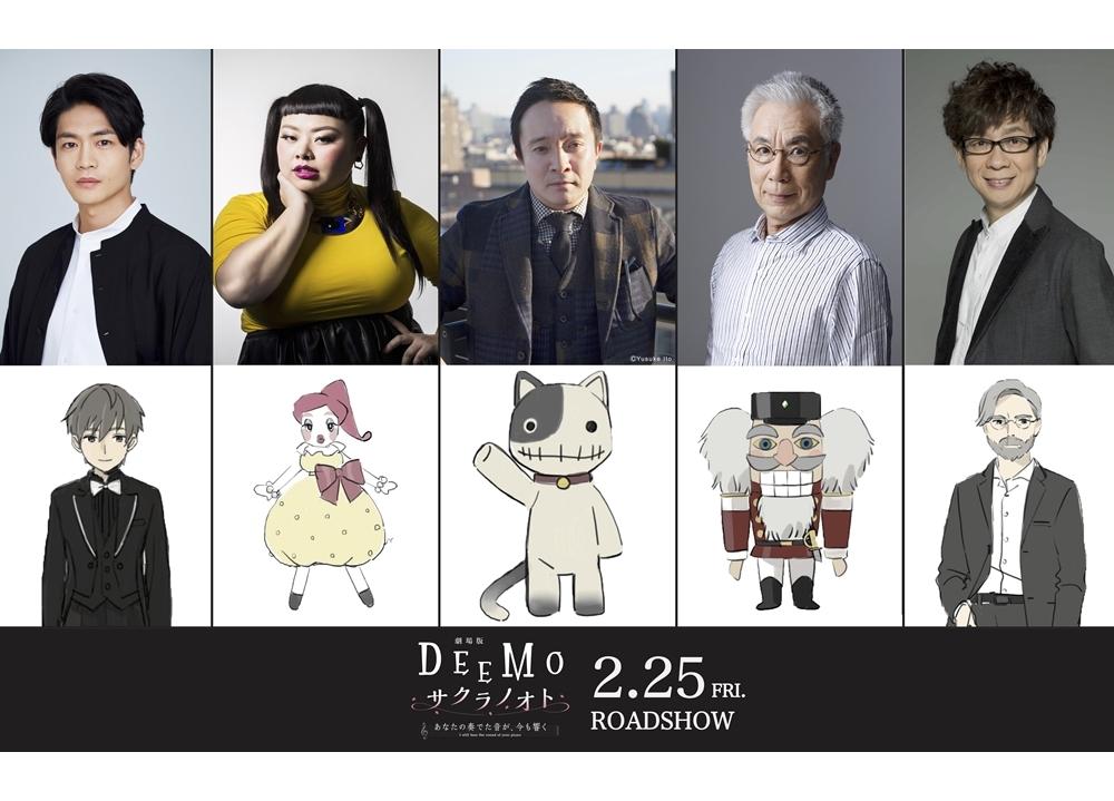 劇場版『DEEMO サクラノオト』2022年2月25日公開決定!追加声優に濱田岳・山寺宏一ら決定