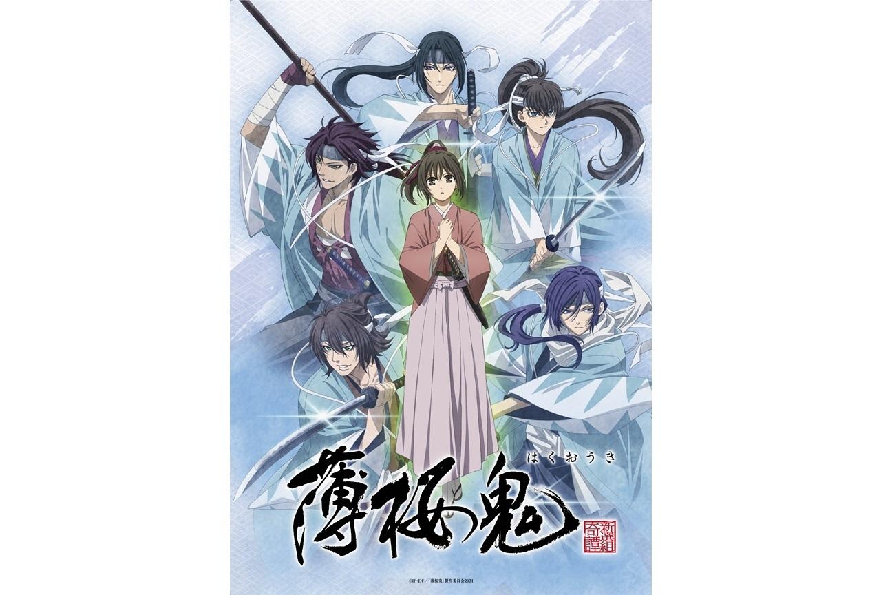 OVA『薄桜鬼』第一章あらすじ公開|先行上映会開催決定