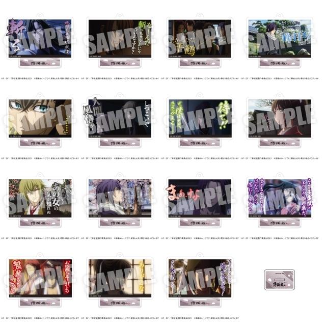 OVA『薄桜鬼』第一章「茅花流し、雲隠れの刻」あらすじ公開! 第一章先行上映会、ラジオ公開録音イベント実施決定 AGF2021描き下ろしイラスト&商品情報も到着-12