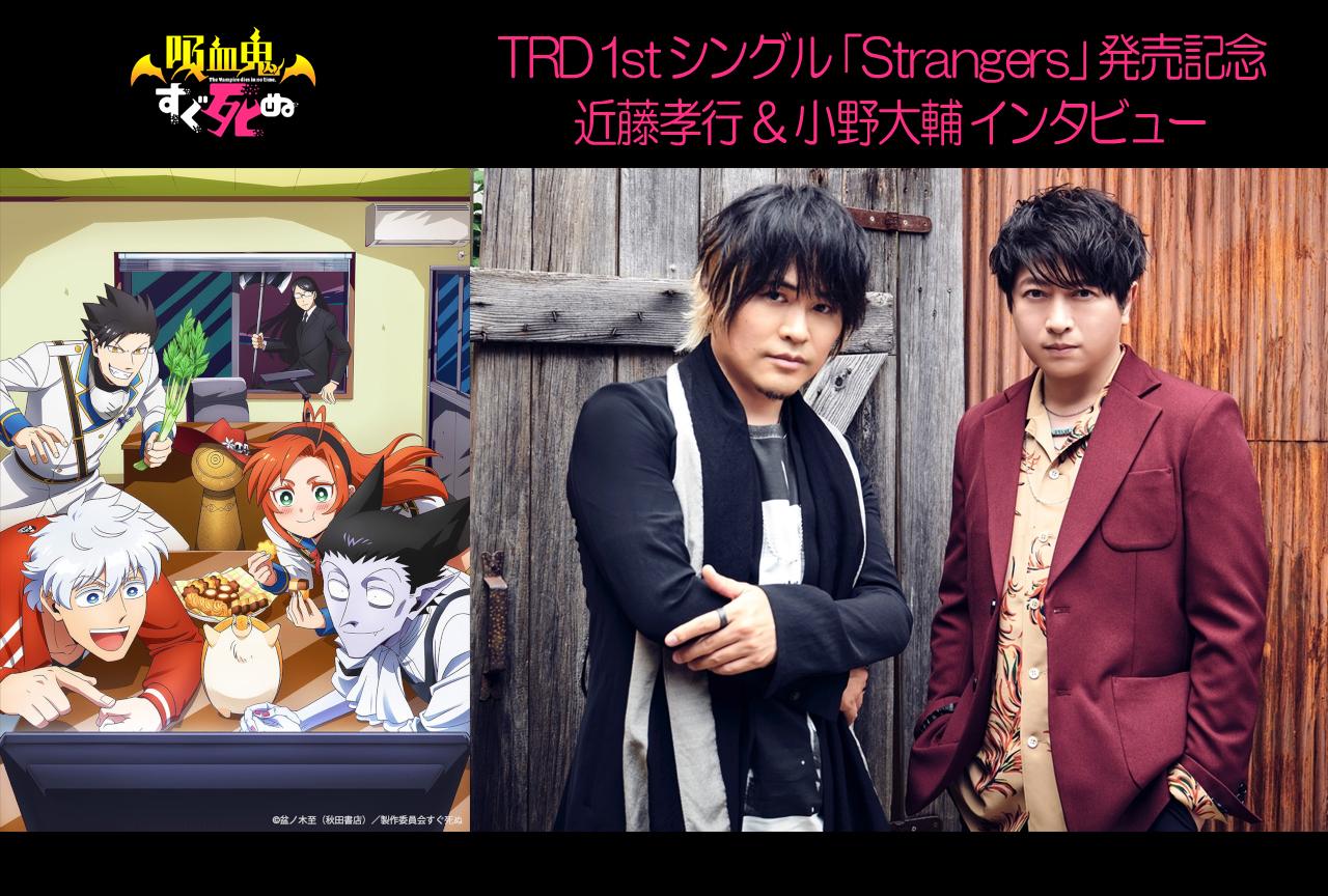 TRD(近藤孝行×小野大輔) 1stシングル「Strangers」インタビュー