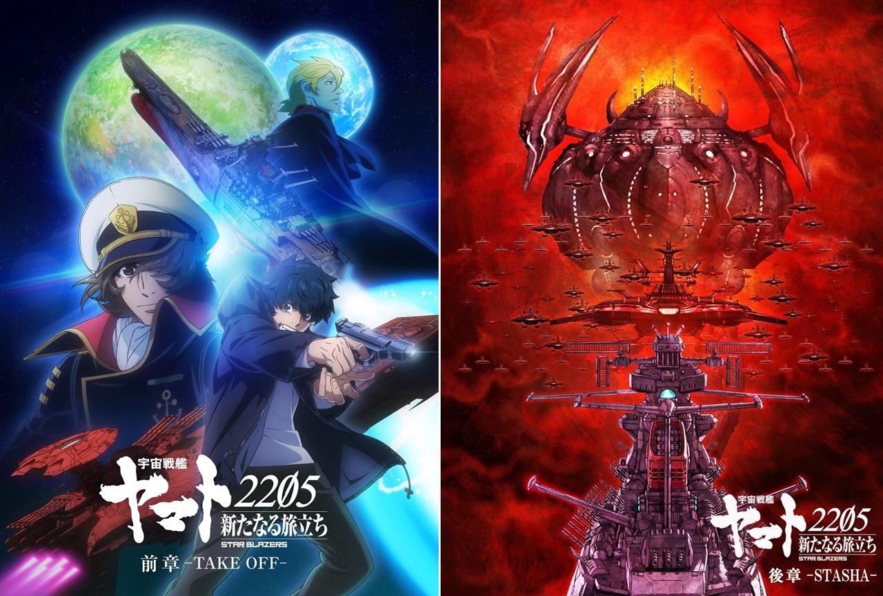 アニメ映画『宇宙戦艦ヤマト2205 新たなる旅立ち』スタッフトーク付き上映開催決定