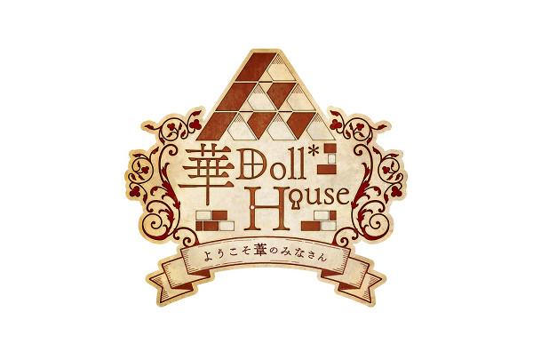 『華Doll*』配信番組の公開収録イベントが'22年2/6開催!