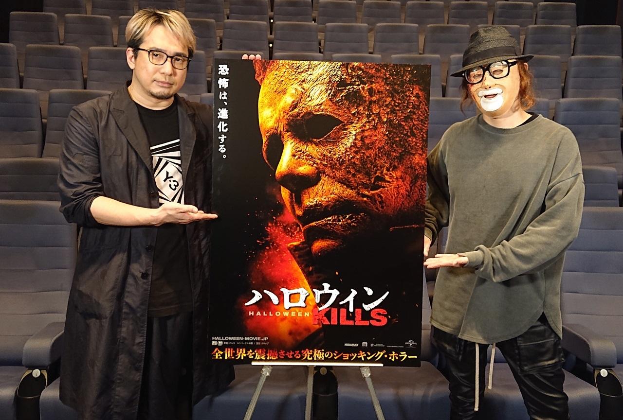 映画『ハロウィン KILLS』安元洋貴と柏木べるくらの対談動画公開