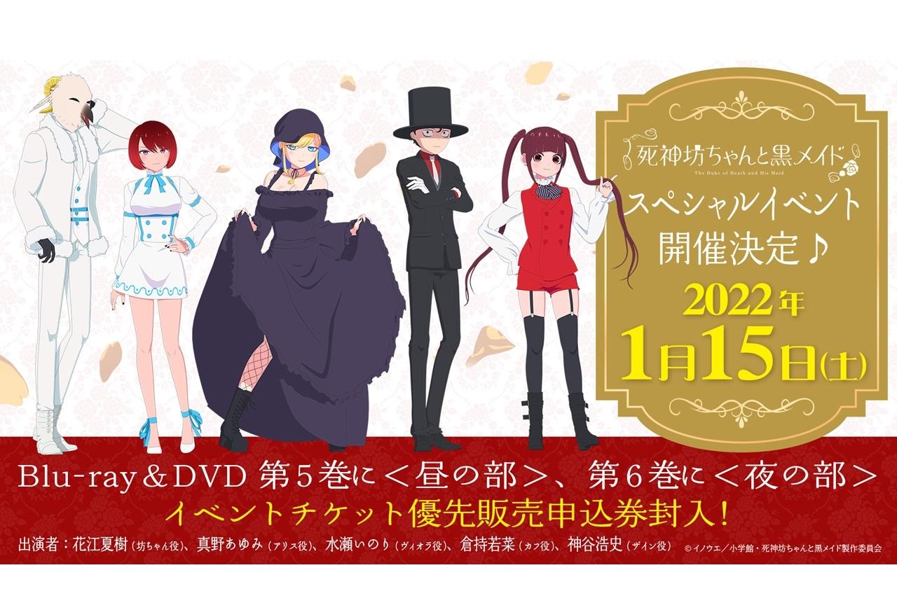 TVアニメ『死神坊ちゃんと黒メイド』声優・花江夏樹ら出演イベ開催決定