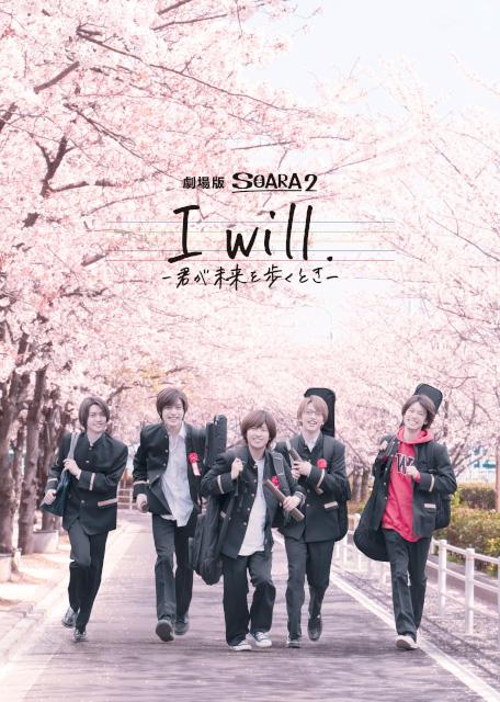 劇場版SOARA2『I will. -君が未来を歩くとき-』の舞台挨拶が10月30日開催決定! 主題歌CDや劇場グッズ情報も到着♪-1