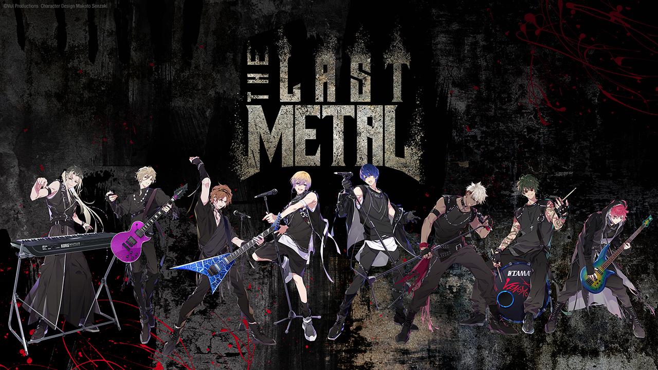 『THE LAST METAL(ラストメタル)』1st Singleが2022年1月26日発売決定
