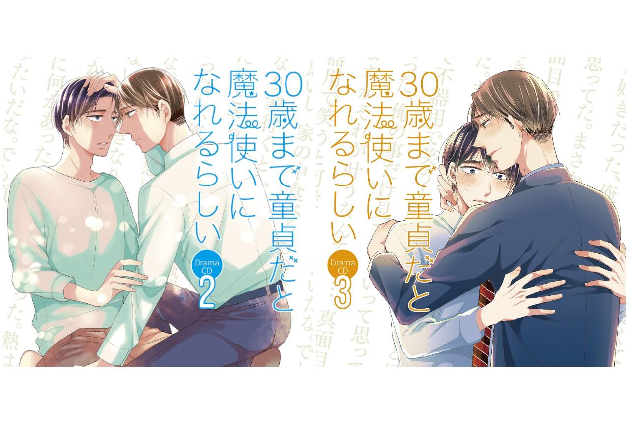 『チェリまほ』ドラマCD発売記念イベントが'22年2/19開催!