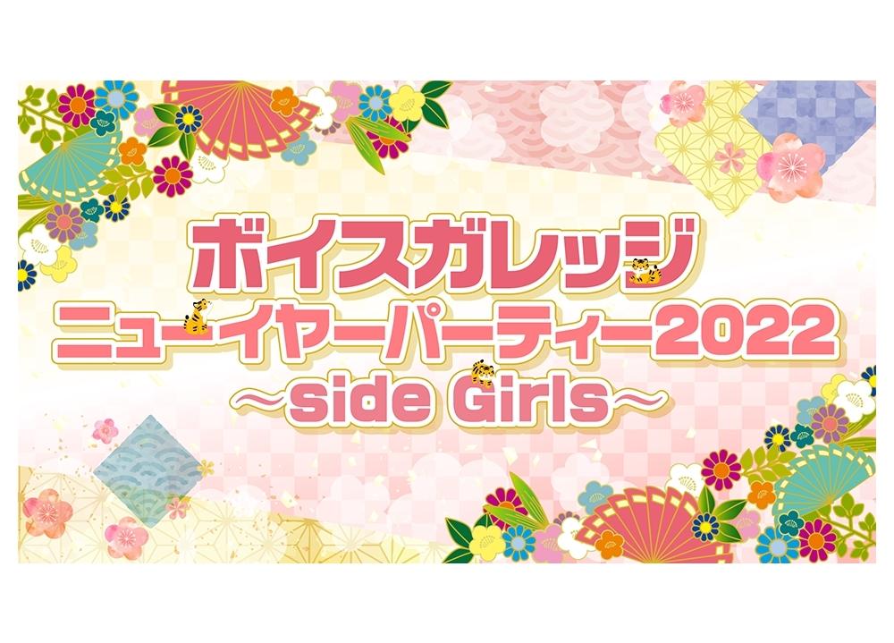 『ボイスガレッジ ニューイヤーパーティー2022 〜side Girls〜』1/15、16開催決定!