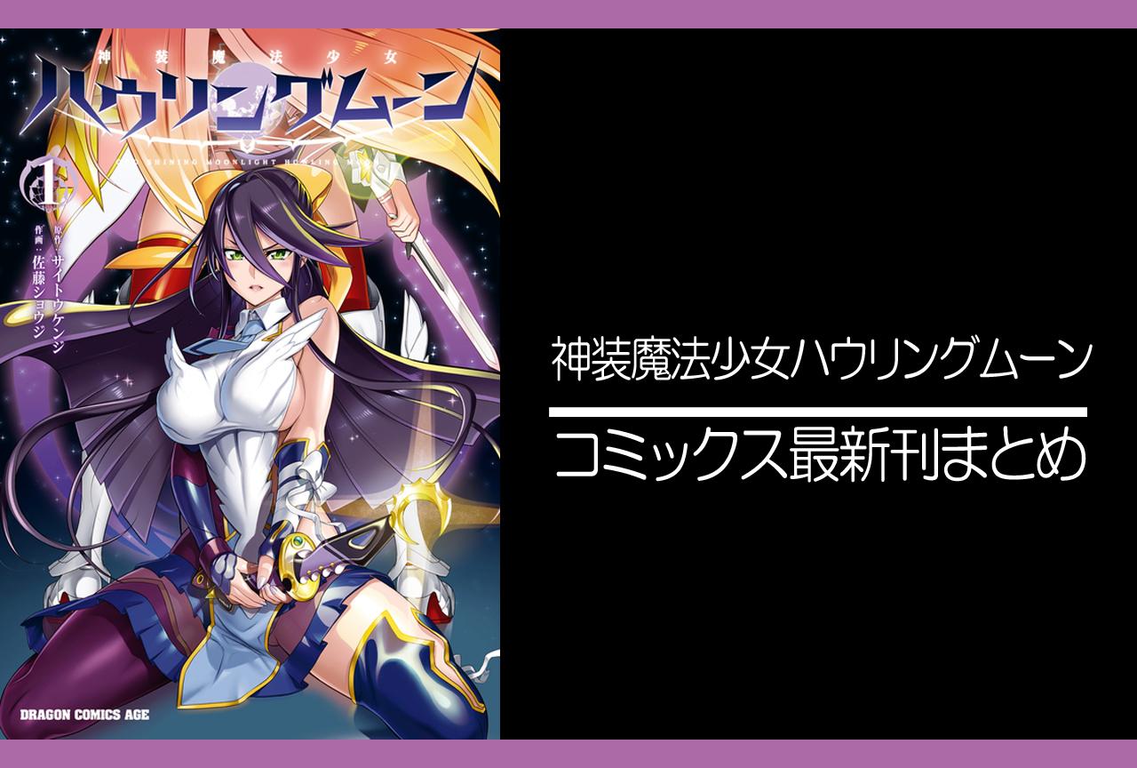 神装魔法少女ハウリングムーン 漫画最新刊 発売日まとめ【完結】