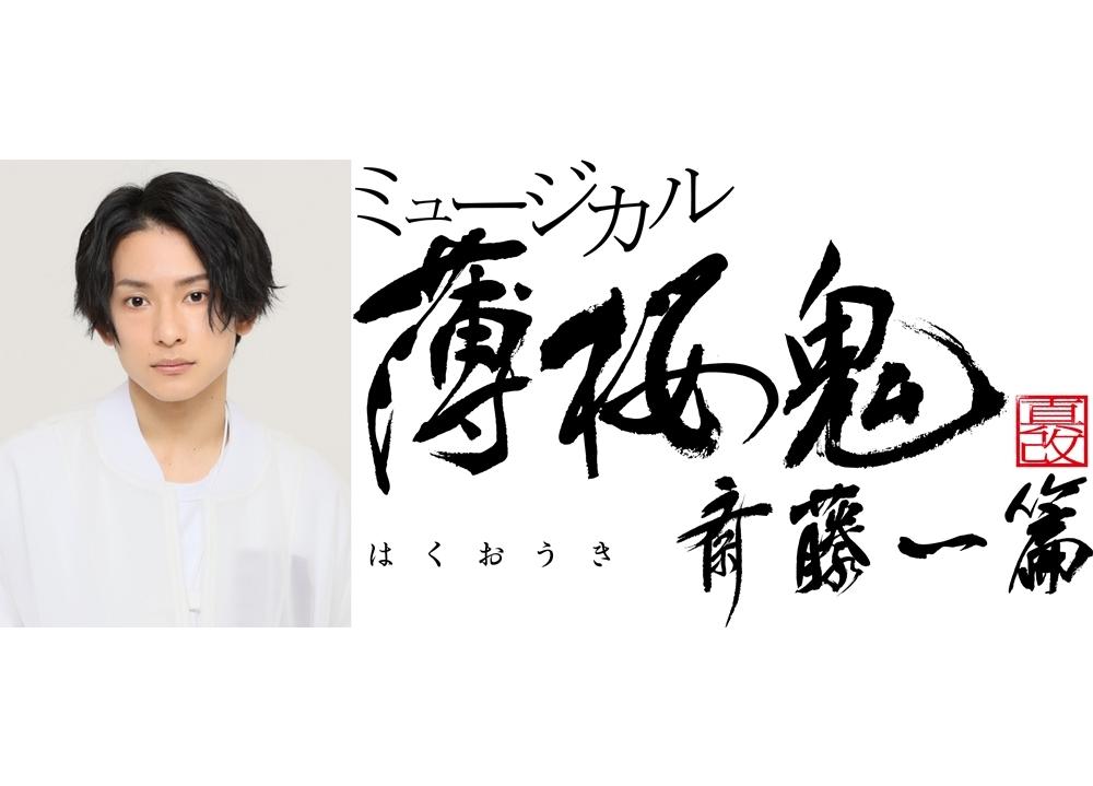 『薄ミュ』新作公演、2022年4月東京・京都にて上演決定!