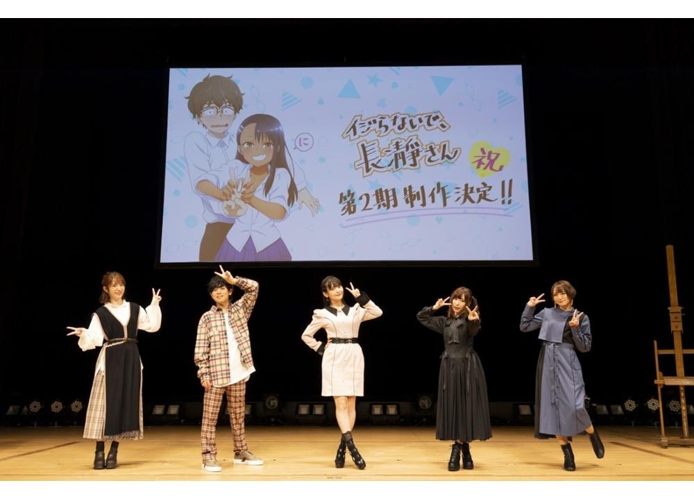 TVアニメ『イジらないで、長瀞さん』第2期制作決定!SPイベの公式レポも到着