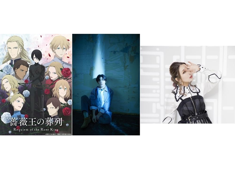 冬アニメ『薔薇王の葬列』第1クールのOPテーマは古川慎、EDテーマはZAQが担当!