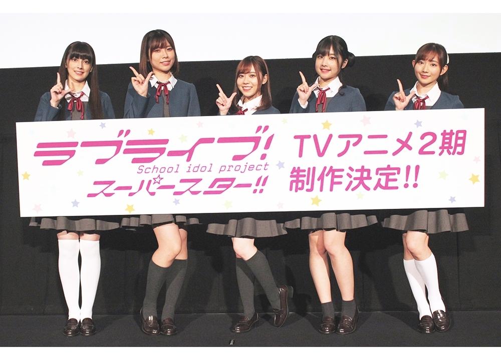 『ラブライブ!スーパースター!!』TVアニメ2期の制作決定が決定!声優・伊達さゆりらのコメ到着