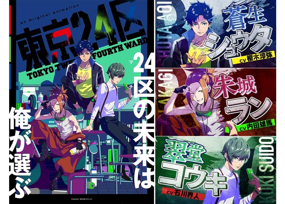 新作オリジナルTVアニメ『東京24区』出演声優に榎木淳弥ら決定、2022年1月放送スタート!