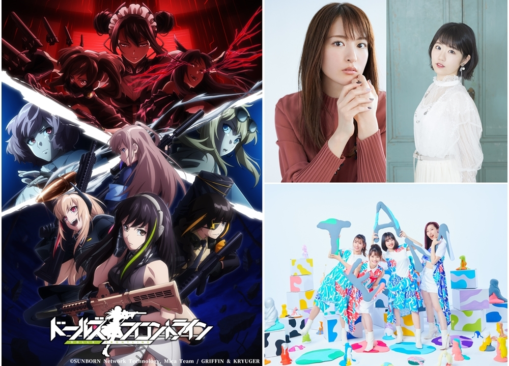 TVアニメ『ドルフロ』追加声優に小松未可子ら6名決定、2022年1月配信&放送予定
