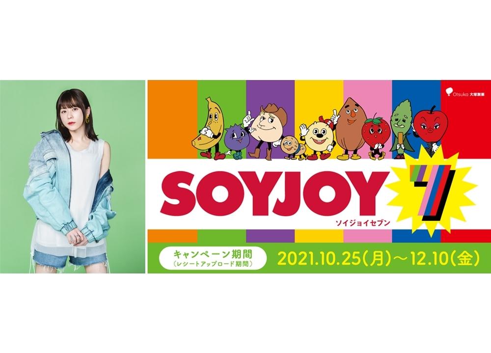 声優・水瀬いのりが「SOYJOY7 レシート キャンペーン!」アニメ動画に出演!