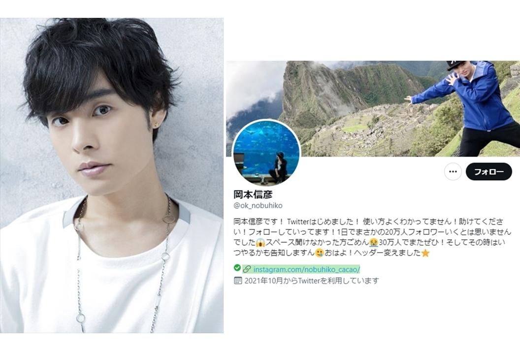 声優・岡本信彦が10月24日よりTwitterアカウントを開設【注目ワード】