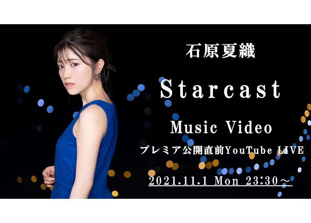 声優・石原夏織ニューシングル「Starcast」より、先行配信プロモムービー公開!