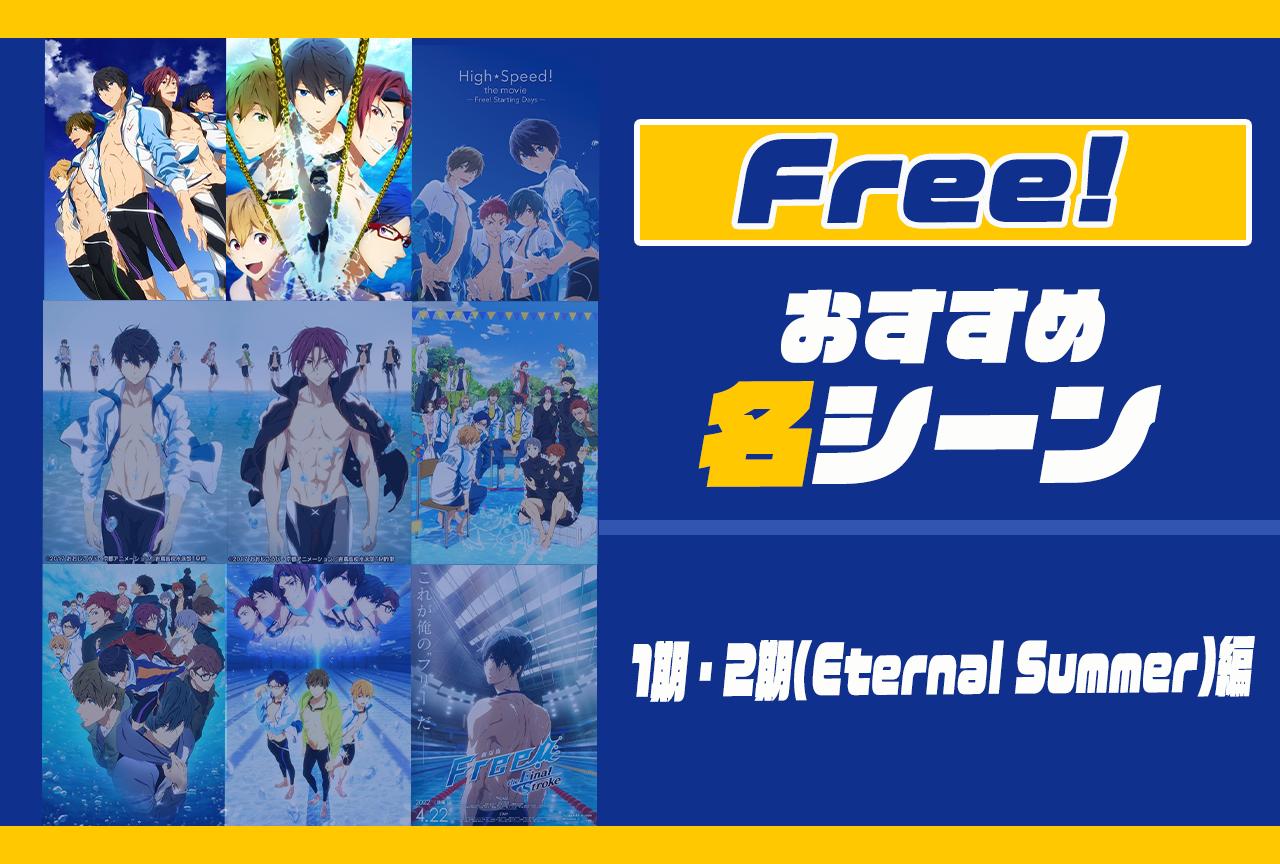 劇場版公開記念! 『Free!』シリーズおすすめ名シーン(名場面)感想まとめ【アニメ1期・2期編】