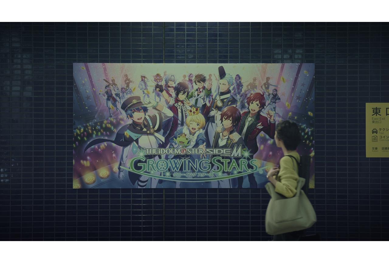 アプリ『アイドルマスター SideM GROWING STARS』実写CMが公開
