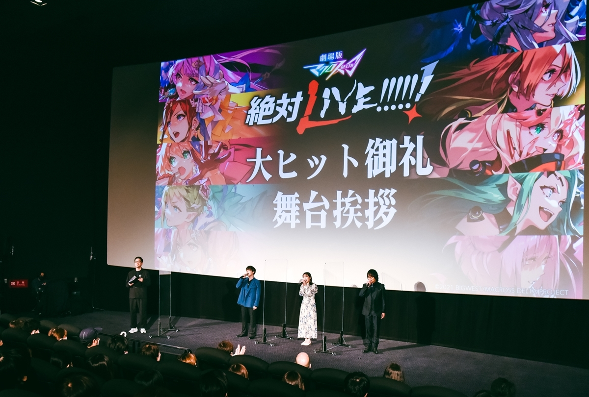 『劇場版マクロスΔ 絶対LIVE!!!!!!』舞台挨拶レポート