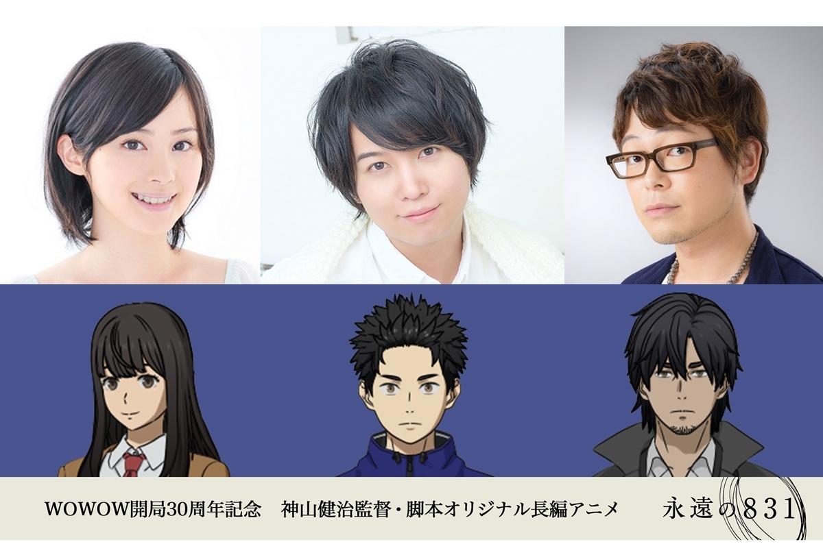 WOWOWアニメ『永遠の831』斉藤壮馬、M・A・O、興津和幸 出演決定