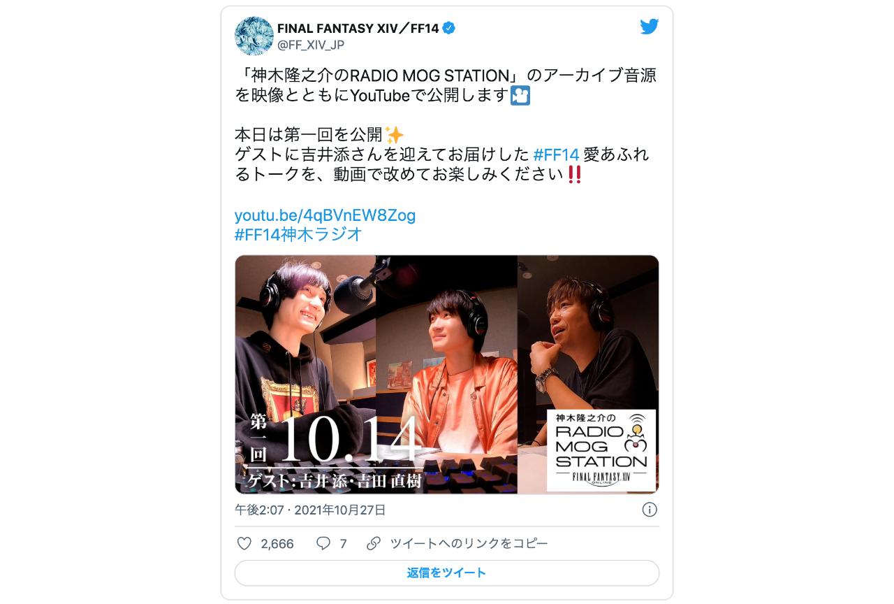 『神木隆之介のRADIO MOG STATION』のアーカイブ映像がYouTubeにて公開!【注目ワード】