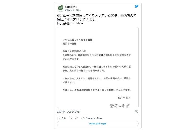声優・野津山幸宏、女優・小玉百夏が入籍を報告