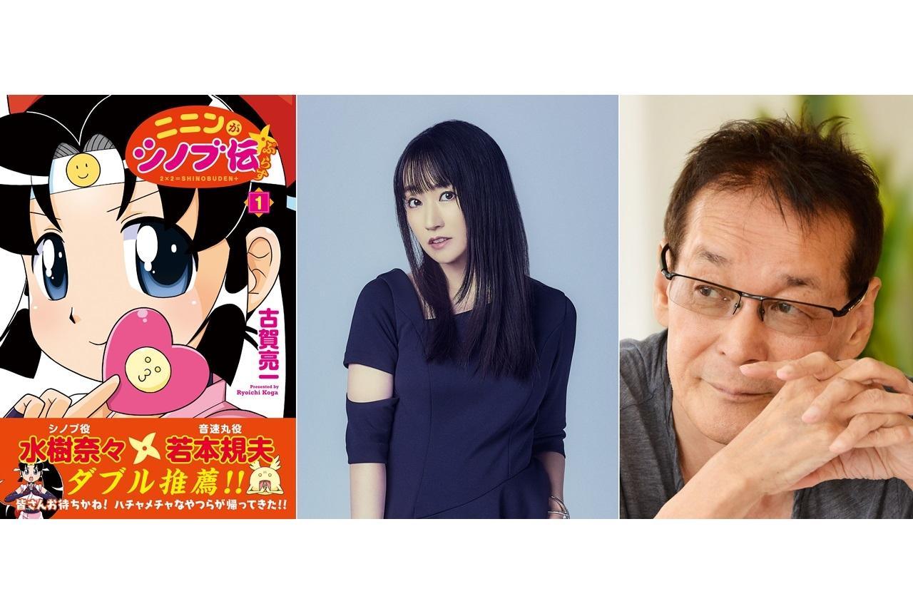 声優・水樹奈々、若本規夫が『ニニンがシノブ伝』続編漫画に推薦コメント