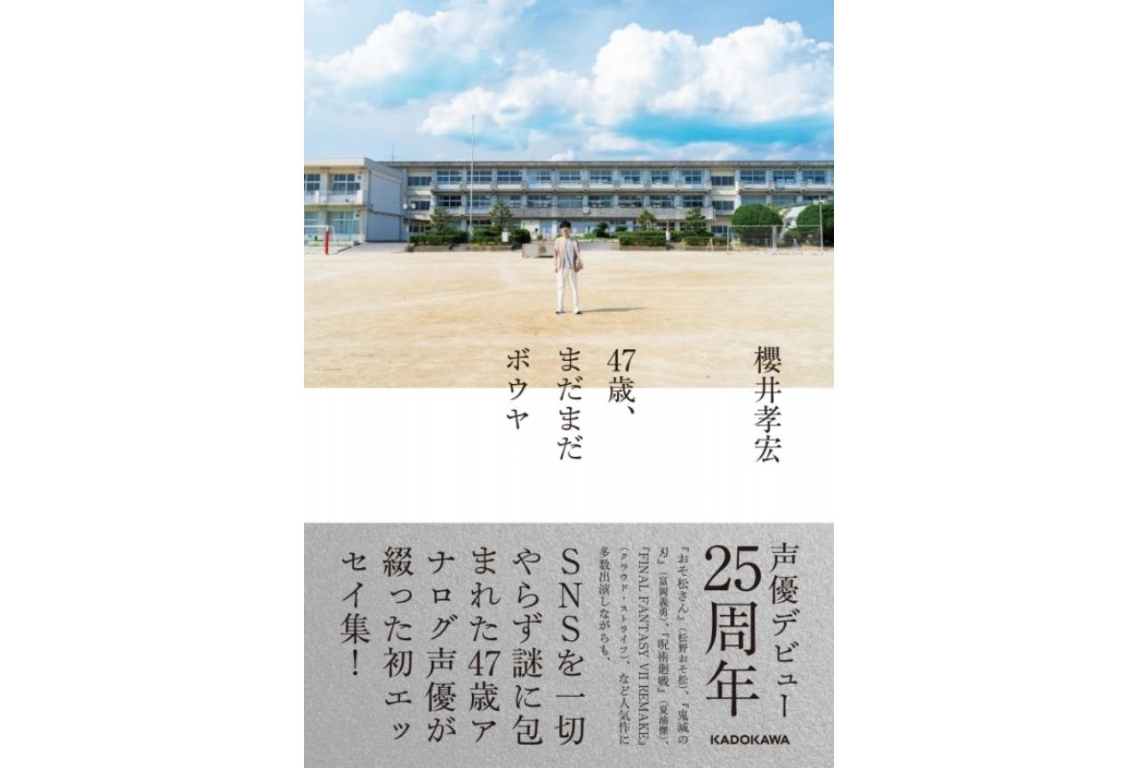 声優・櫻井孝宏 初エッセイ集『47歳、まだまだボウヤ』特別収録動画が公開!【注目ワード】