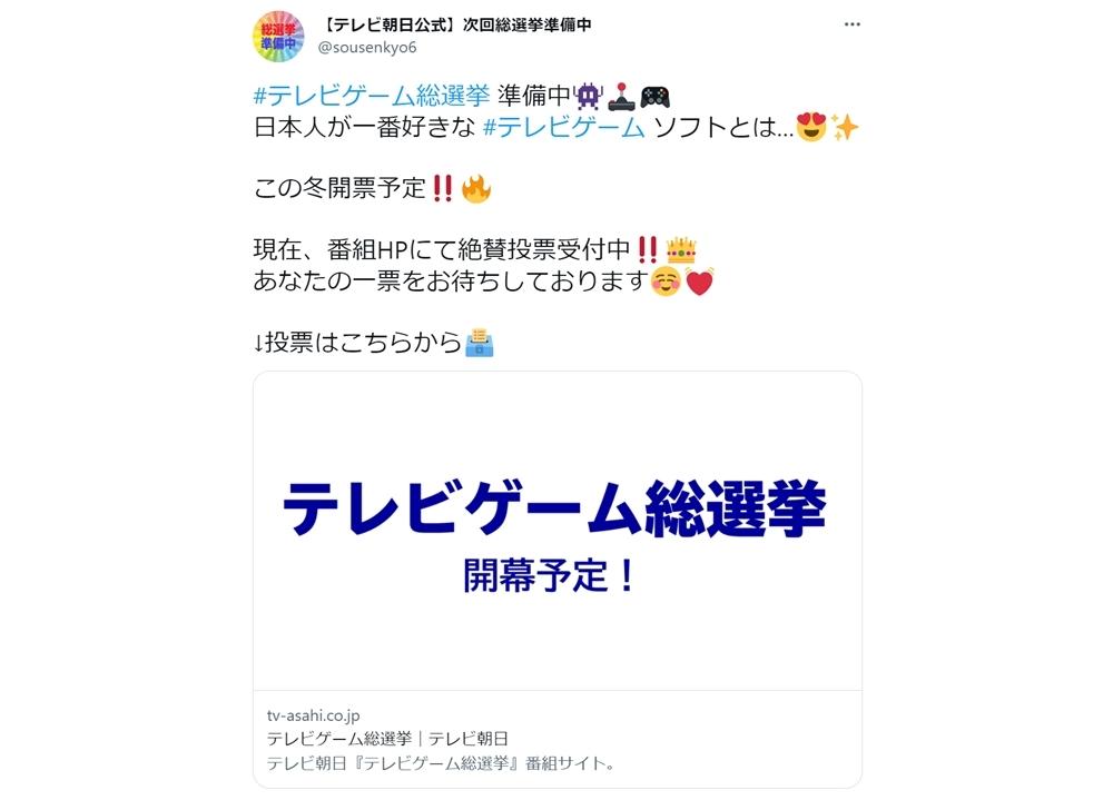 『テレビゲーム総選挙』テレビ朝日公式サイトで投票受付スタート!