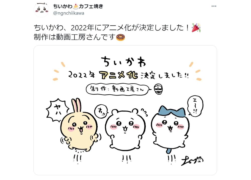 人気漫画『ちいかわ』2022年アニメ化決定、制作は動画工房!