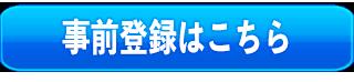 KENNさん、櫻井孝宏さん、諏訪部順一さんら豪華声優陣出演! 『恋愛プリンセス~ニセモノ姫と10人の婚約者~』事前登録受付中