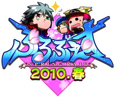 """""""ぶるふぇす -SPRING RAID-""""2月20日に開催決定!"""