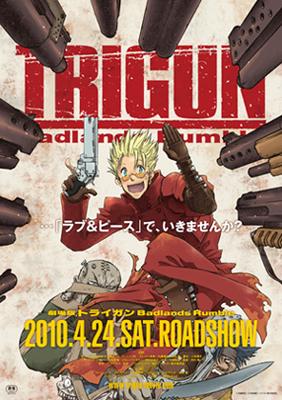 『劇場版TRIGUN』チケット発売記念お渡し会が1/9に開催!