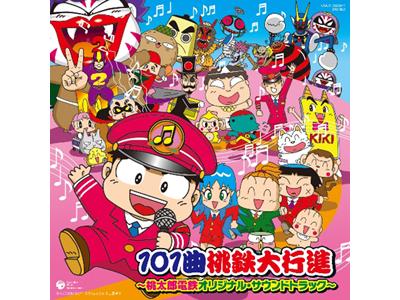 「桃鉄」楽曲101曲を詰め込んだサントラCDが1/20発売!