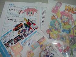 『ゆとりちゃん』の特製クリアファイルを無料配布!