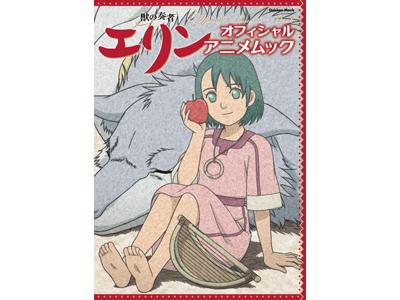 『獣の奏者 エリン オフィシャルアニメムック』3月27日発売!!