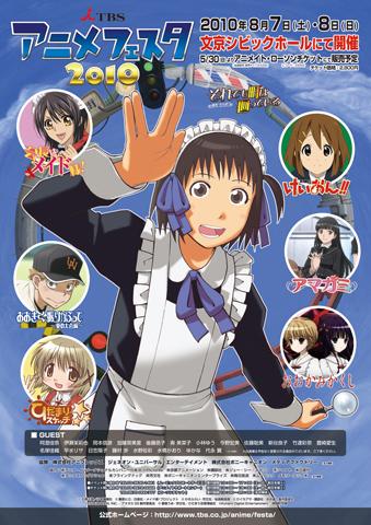 「TBSアニメフェスタ2010」開催!チケットは5/30から!!