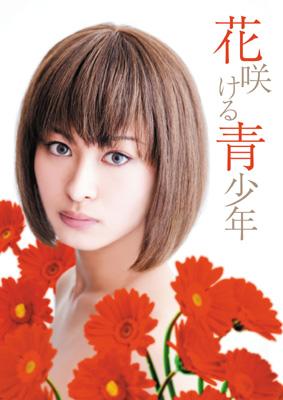舞台『花咲ける青少年』のチケットが7月3日から一般発売開始!