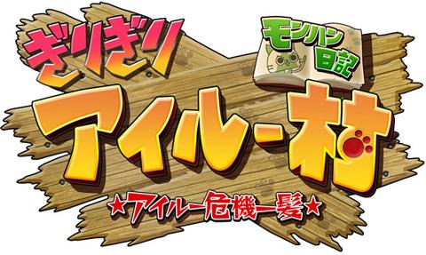 モンハン人気キャラ・アイルーが活躍するTVアニメのアフレコキャストコメント到着の画像-2