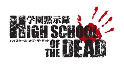 学園黙示録 HIGHSCHOOL OF THE DEAD-3