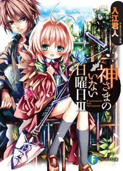 小説『神さまのいない日曜日』第3巻が本日(10/20)発売