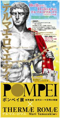 『テルマエ・ロマエ』が新潟で開催中の『ポンペイ展』とコラボ決定