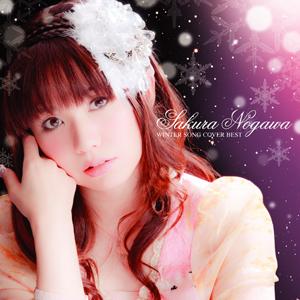 野川さくらが冬のベストソングを収録した初のカバーアルバム発売決定