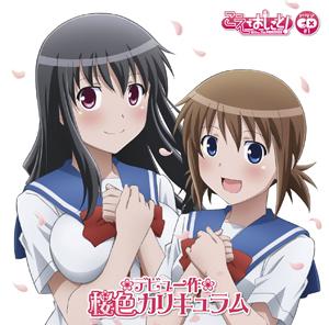 アニメ『こえでおしごと!』のドラマCDが12月24日に発売決定