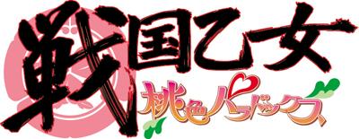 戦国乙女~桃色パラドックス~-2