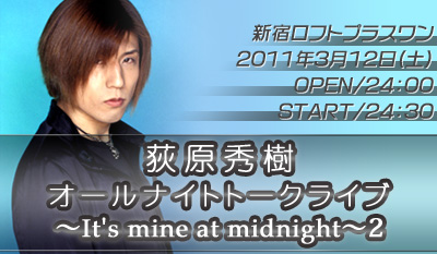 荻原秀樹さんが伝説のオールナイトトークライブを開催!