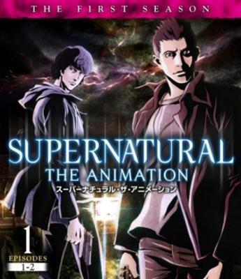 アニメ版『SUPERNATURAL』待望のリリース