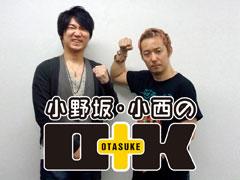 『小野坂・小西のO+K』第13回配信開始!